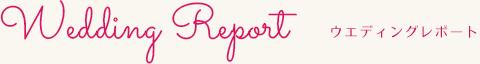 挙式レポート